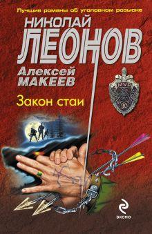 Леонов Н.И., Макеев А.В. - Закон стаи: роман обложка книги