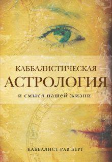 Берг Р. - Каббалистическая астрология и смысл нашей жизни обложка книги