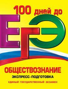 Семке Н.Н. - ЕГЭ. Обществознание: экспресс-подготовка обложка книги