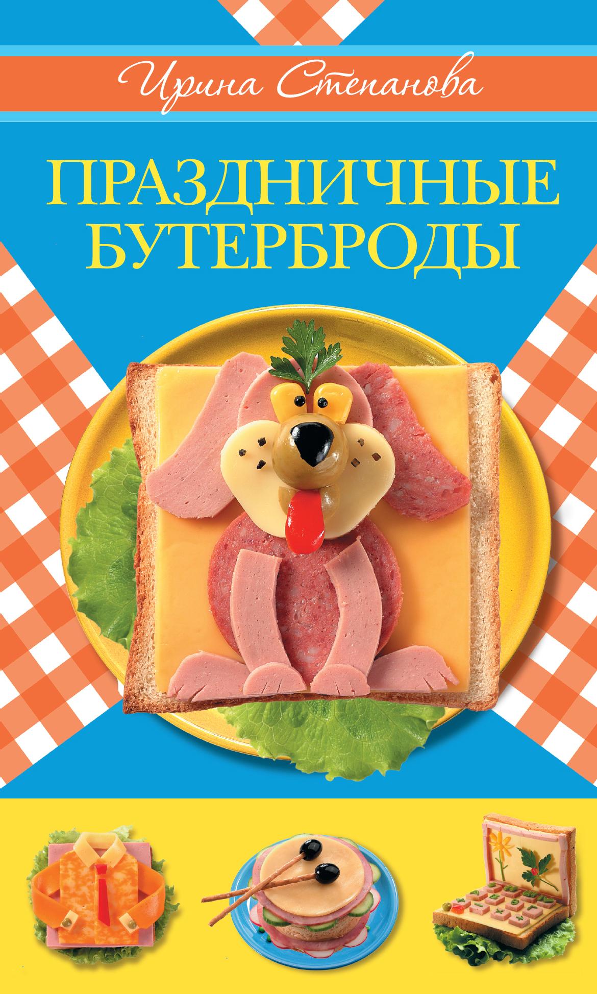Праздничные бутерброды