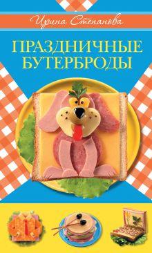 Степанова И.В. - Праздничные бутерброды обложка книги