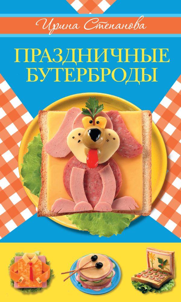 Праздничные бутерброды Степанова И.В.
