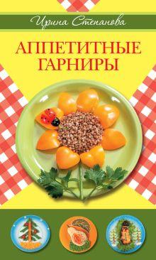 Степанова И.В. - Аппетитные гарниры обложка книги