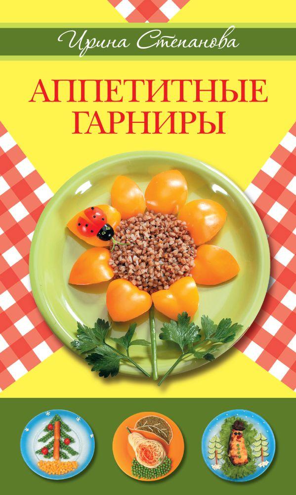 Аппетитные гарниры Степанова И.В.