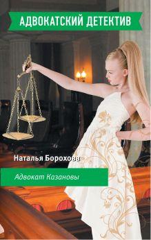 Адвокат Казановы: роман обложка книги