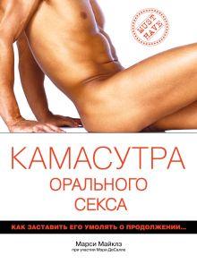 Майклз М., ДеСалле М. - Камасутра орального секса обложка книги