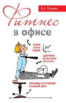 Пушкин В.А. - Фитнес в офисе обложка книги