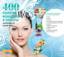 Гаврилова А. - 400 секретов молодости и красоты. Ухаживаем за кожей лица обложка книги