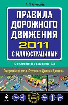 Алексеев А.П. - Правила дорожного движения 2011 с иллюстрациями: по сост. на 1 января 2011 г. обложка книги