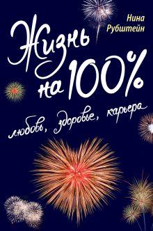 Рубштейн Н.В. - Жизнь на 100%: любовь, здоровье, карьера обложка книги