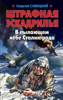 Штрафная эскадрилья. В пылающем небе Сталинграда обложка книги