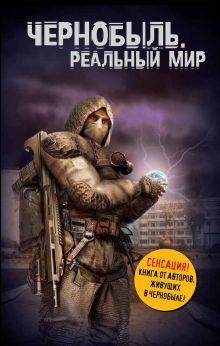 Паскевич С.А. - Чернобыль. Реальный мир обложка книги