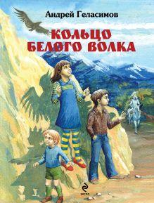 Кольцо Белого Волка обложка книги