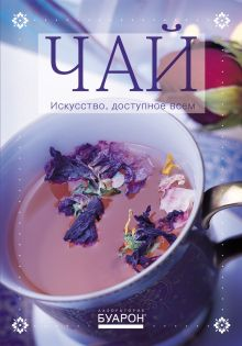 - Чай - искусство, доступное всем. (BTL) обложка книги