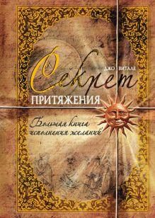 Витале Д. - Секрет притяжения: большая книга исполнения желаний обложка книги