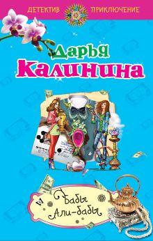 Калинина Д.А. - Бабы Али-бабы: роман обложка книги