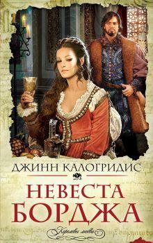 Невеста Борджа обложка книги