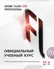 - Adobe Flash CS5. Официальный учебный курс. (+CD) обложка книги
