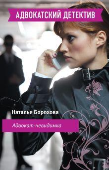 Адвокат-невидимка: роман обложка книги