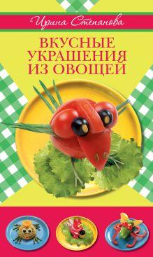 Степанова И.В. - Вкусные украшения из овощей обложка книги