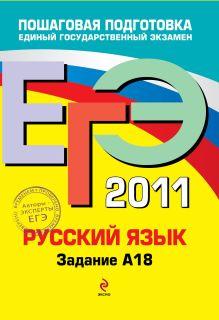 Бисеров А.Ю., Маслова И.Б. - ЕГЭ - 2011. Русский язык: задание А18 обложка книги