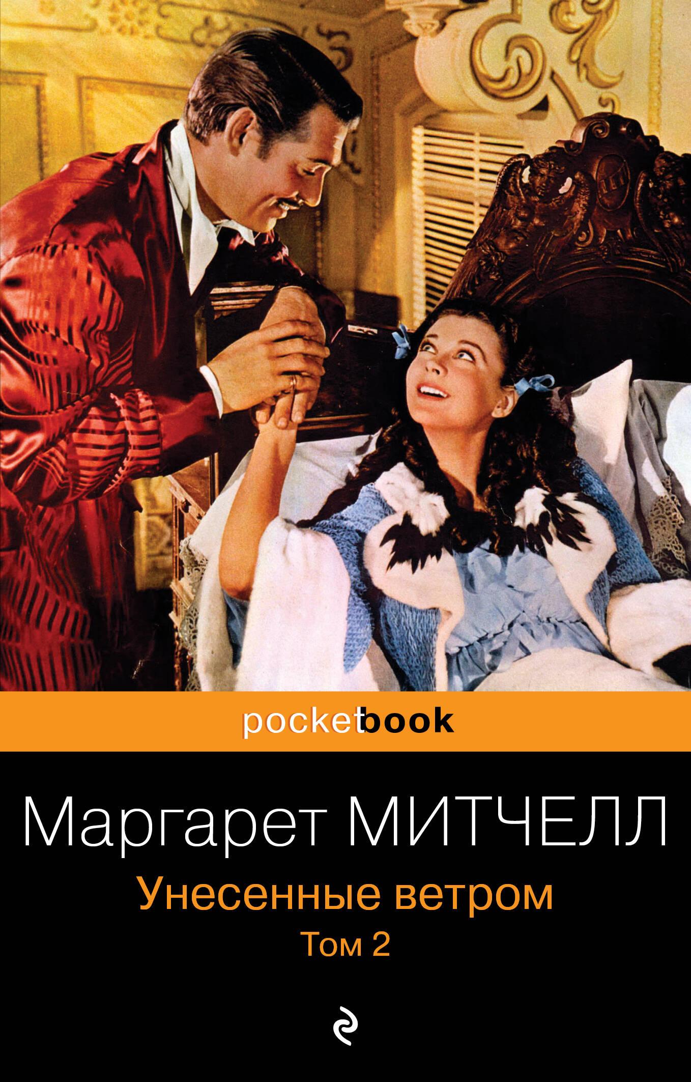 КНИГА МАРГАРЕТ МИТЧЕЛЛ УНЕСЕННЫЕ ВЕТРОМ СКАЧАТЬ БЕСПЛАТНО