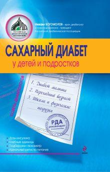 Богомолов М.В. - Сахарный диабет у детей и подростков обложка книги