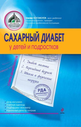 Сахарный диабет у детей и подростков Богомолов М.В.