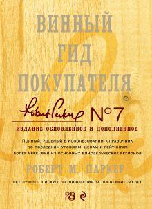 Обложка Винный гид покупателя. Издание 7-е, обновленное и дополненное (в футляре) Роберт М. Паркер