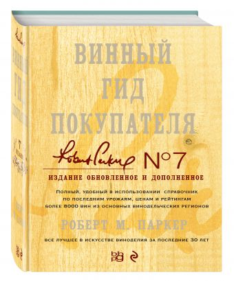 Винный гид покупателя. Издание 7-е, обновленное и дополненное (в футляре) Паркер Р.М.