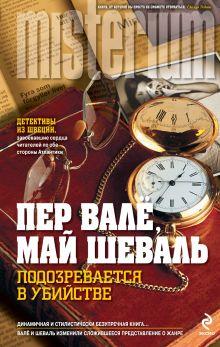 Подозревается в убийстве обложка книги