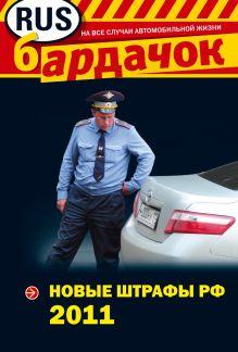 - Новые штрафы РФ 2011 обложка книги