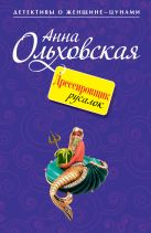 Ольховская А. - Дрессировщик русалок: повесть' обложка книги