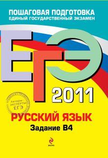 ЕГЭ - 2011. Русский язык: задание В4 обложка книги
