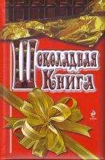 Хан С. - Шоколадная книга обложка книги