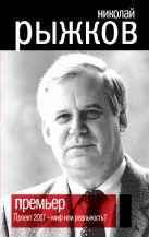 Рыжков Н.И. - ПРЕМЬЕР. Проект 2017 - миф или реальность?' обложка книги