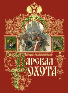 Кутепов Н. - Царская охота обложка книги