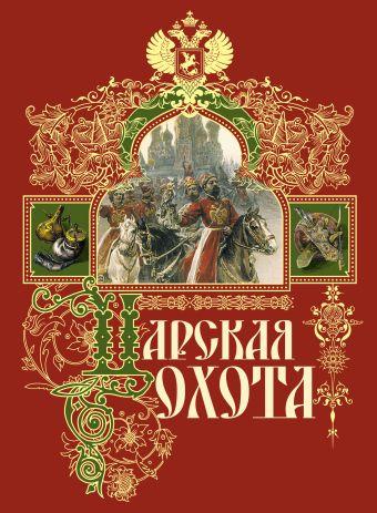 Царская охота Кутепов Н.