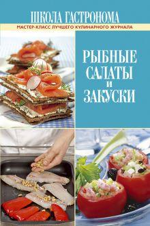 - Школа Гастронома. Рыбные салаты и закуски обложка книги