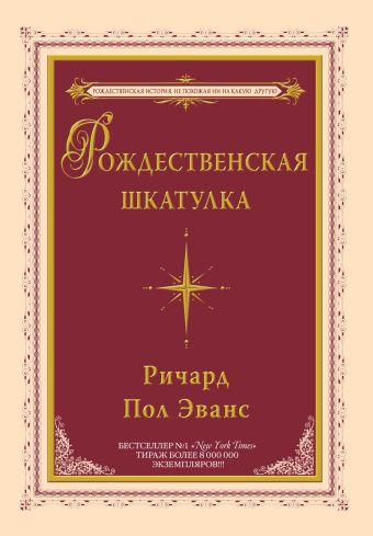 Рождественская шкатулка Эванс Р.