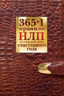 Балыко Д. - 365 + 1 правило НЛП на каждый день счастливого года обложка книги