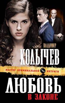 Колычев В.Г. - Любовь в законе: роман обложка книги
