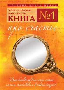 Шимофф М., Клайн К. - Книга № 1. Про счастье: практическое руководство по обретению счастья обложка книги