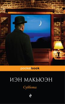 Макьюэн И. - Суббота обложка книги