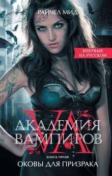 Обложка Академия вампиров. Книга 5. Оковы для призрака Райчел Мид