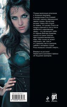 Обложка сзади Академия вампиров. Книга 5. Оковы для призрака Райчел Мид