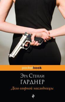 Дело озорной наследницы обложка книги