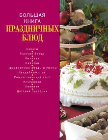 - Большая книга праздничных блюд обложка книги