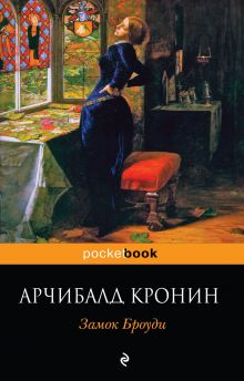 Кронин А. - Замок Броуди обложка книги