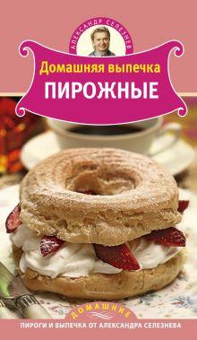 Домашняя выпечка: пирожные обложка книги